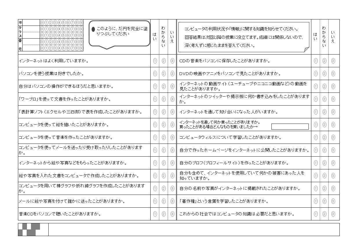 マークシート 作成 読み取り ソフト